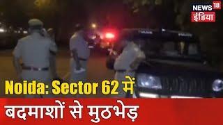 Noida: Sector 62 में बदमाशों से मुठभेड़ | Breaking News | News18 India