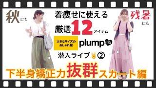 【plump】潜入ライブ第1弾!着痩せ12アイテム紹介② 岡田ゆりの 検索動画 13