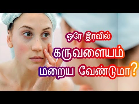 How to Remove Undereye Dark Circles in Tamil - Karuvalayam neenga - Tamil Beauty Tips