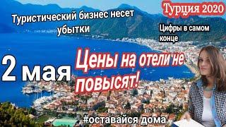 Турция 2020 2 мая Цены на отели в Турции не повысят Polat Alanya жизнь в Турции Алания 2020