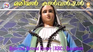 Bangalore Marian Convention in RRC