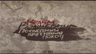 Крайм Волшебник (Da Gudda Jazz) - Последний  Крестовый Поход