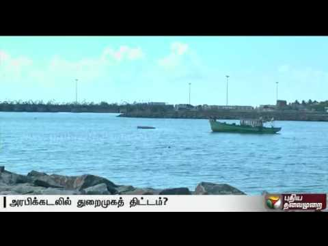 80% of Colachel port project to be in Arabian sea?