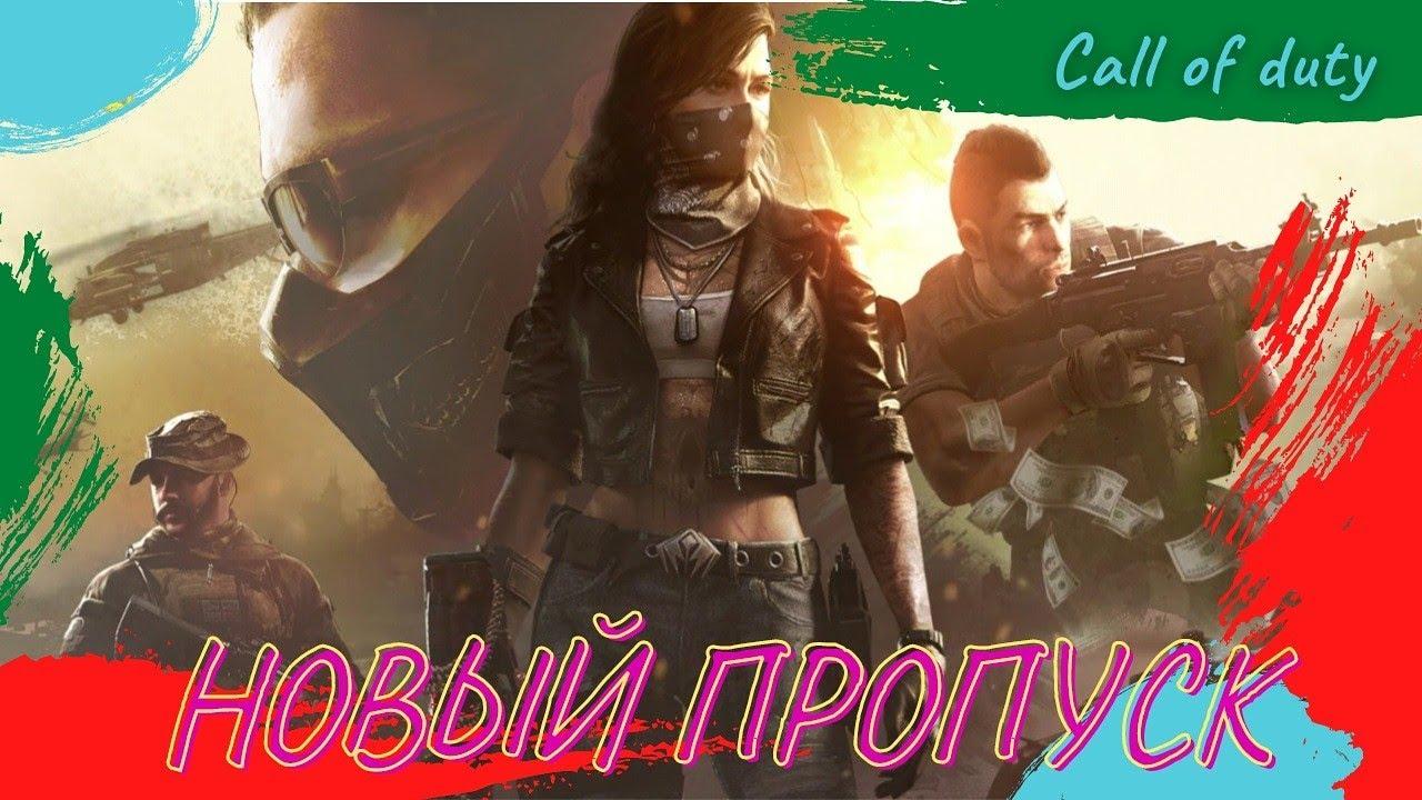КОЛДА МОБАЙЛ ОБНОВЛЕНИЕ | Call of Duty mobile | CODm Стрим. Новый боевой пропуск.