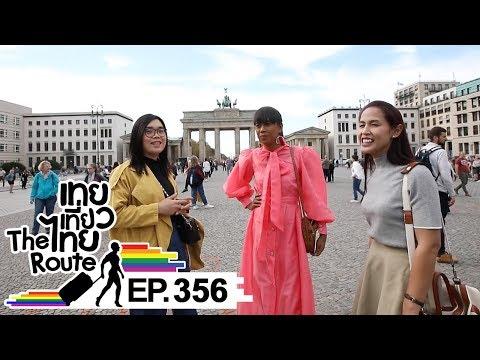 เทยเที่ยวไทย The Route | ตอน 356 | พาเที่ยว Berlin ประเทศ Germany