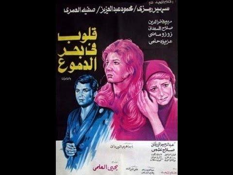 فيلم قلوب فى بحر الدموع - 1978