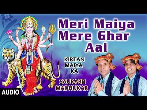 Meri Maiya Mere Ghar Aai I Devi Bhajan I SAURABH MADHUKAR I Kirtan Maiya Ka I Full Audio Song