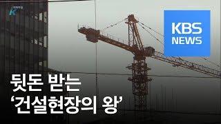 """[취재파일K] """"뒷돈 안주면 안 올라가요"""" / KBS뉴스(News)"""