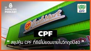 สรุปหุ้น CPF ธุรกิจที่CPไม่ยอมขาย ในวิกฤตต้มยำกุ้ง [เล่าให้ฟัง podcast EP.29]