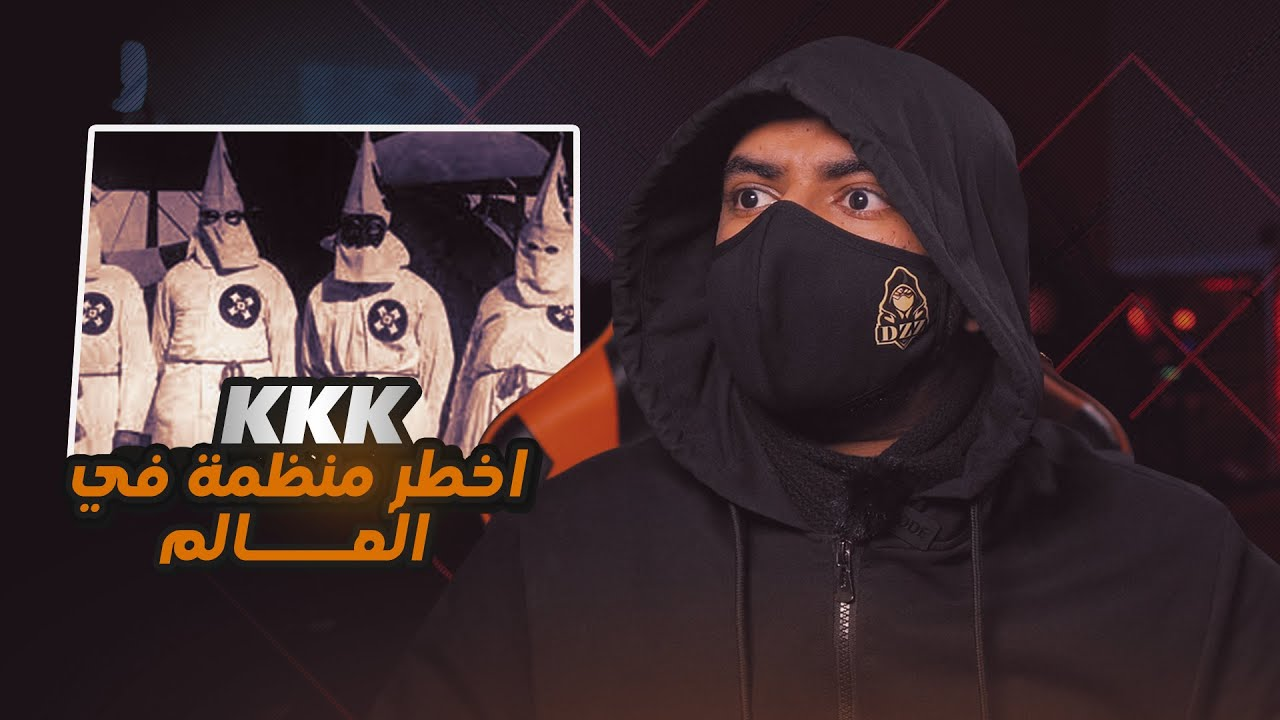 Download منظـ_ـمة kkk   أخطـ ـر منظمة سرية في العالم بعد الماسـ_ـونية !!