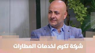 باسم المحتسب - شركة تكرم لخدمات المطارات