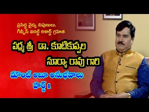 Amritdhara | Ep 268 | Mukha Mukhi with Dr. K. Surya Rao,Guinness World Record Holder, AP