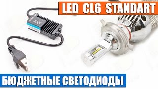 Светодиодные лампы CL6 H4 STANDART или о бюджетном LED(LED лампы CL6 H4 STANDART: http://cool-led.ru/products/komplekt-svetodiodnykh-lamp-cl6-h4-standart?a_aid=test_lab Cкидка 5% по промокоду Testlab По ..., 2016-12-21T00:00:04.000Z)