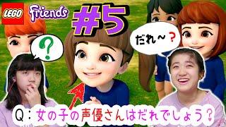 かんあきとみよう!レゴフレンズアニメシーズン3 第5話「ステファニー先生の体操教室」