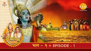 रामायण - EP 1 - श्री राम भगवान् का जन्म और बाललीला का आनंद