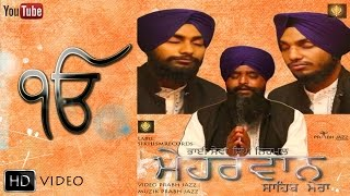 Mehrwaan sahib Mera | Bhai Sewa Singh Nirmal | Sikhism Records