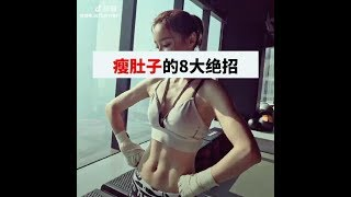 【抖音】瘦肚子的8大絶招 百万点撃率 #25