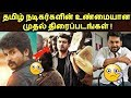 Tamil Actors Debut Movies | Tamil Actors In First Movies | தமிழ்