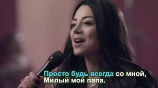 "Roza Filberg ""Мой отец"" Official Karaoke 2017 HD"