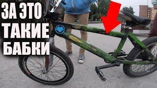 Ему Сказали что Это КРУТОЙ BMX а ВПАРИЛИ ГАВНО за…