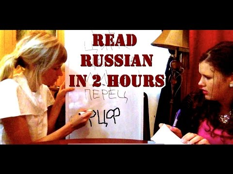 Read Russian in 2 hours - Tutorial