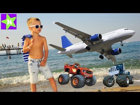 ★Летим в Турцию на Самолете Fly to Turkey Unpacking toy Вспыш и Чудомашинки Long Beach Resort Hotel