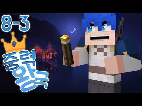 흑룡의 비밀을 발견하다!? '마크 에이지 리턴즈 2'8일 차 3부(Minecraft M.C. Age Returns2)[중력유튜브]