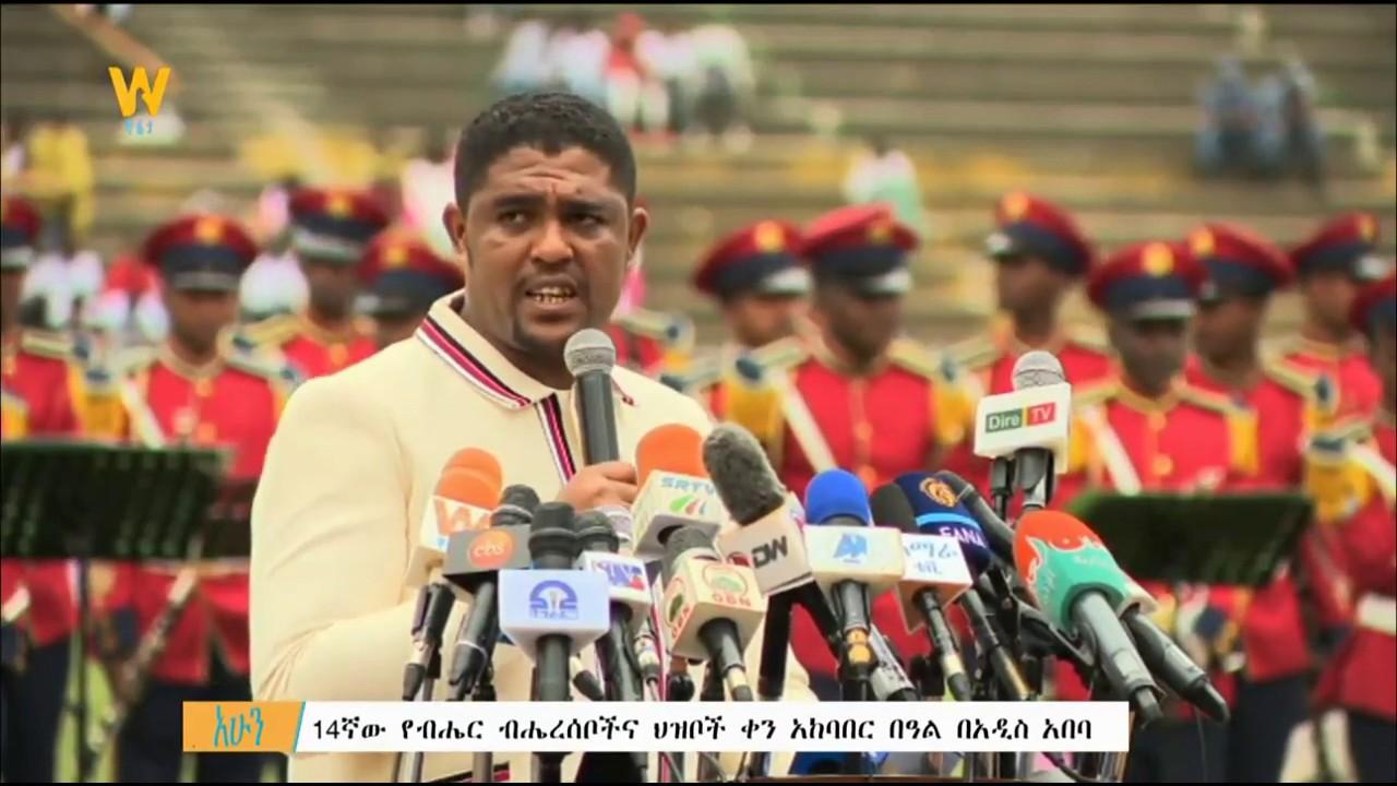 Shemeles Abdisa Speech At Addis Abeba Stadium