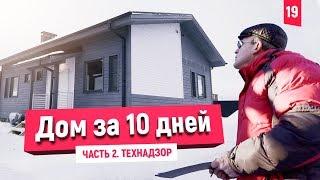 Строим дом за 10 дней! Технадзор и последние этапы строительства. Финал реалити.