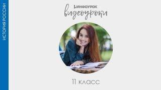 Начало XXI в: в поисках новых решений | История России 11 класс #34 | Инфоурок