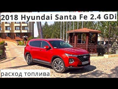 2018 Santa Fe 2.4 GDi, расход топлива - КлаксонТВ