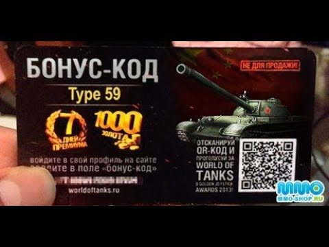 бонус коды на world of tanks на тип 59