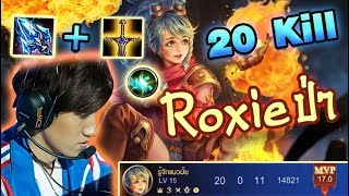 RoV : Roxie ป่าสายเวทย์ แค่เดินผ่านก็ตาย! 20 Kill แบบชิลๆ