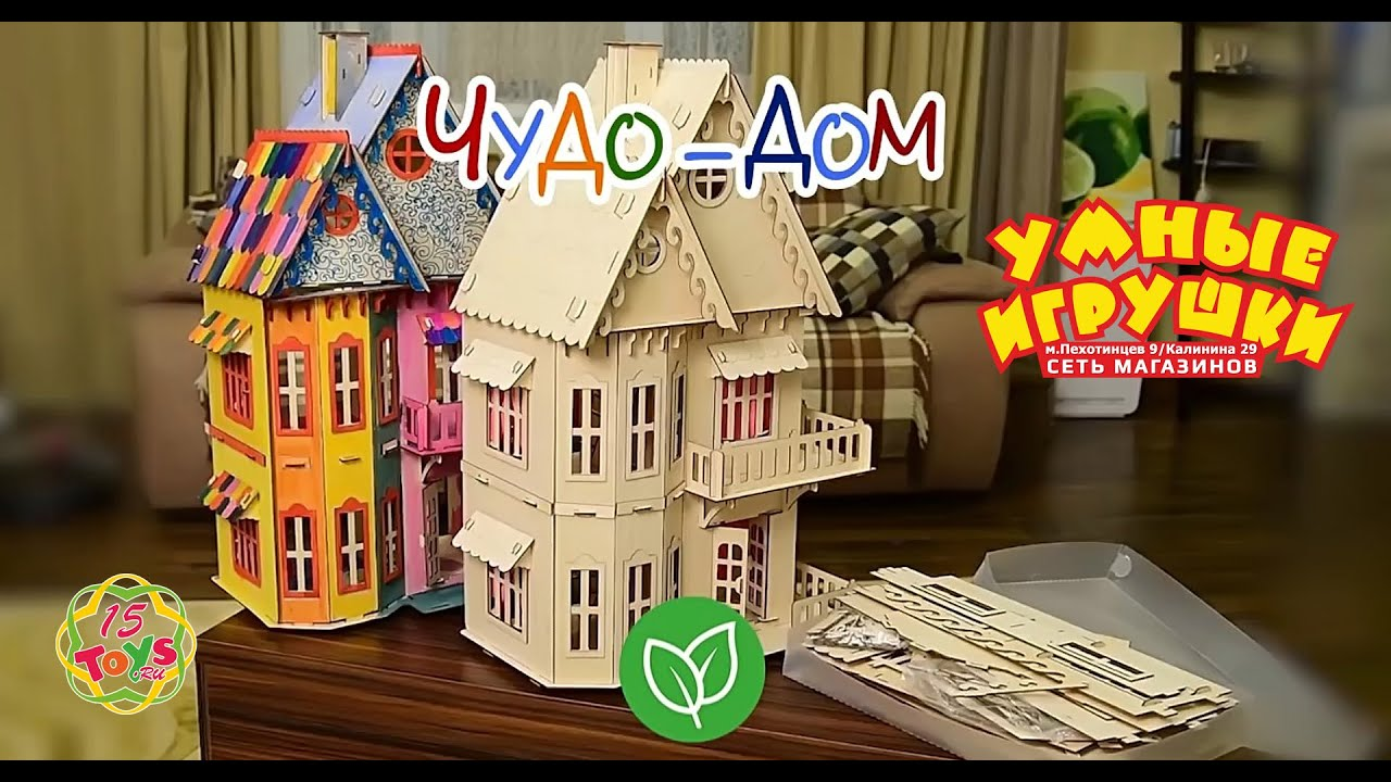 Кукольные домики из эко-дерева. Конструктор из дерева. По чудо– домику:). Купить. Домик с мебелью + кукла lol + кисточки + краски.