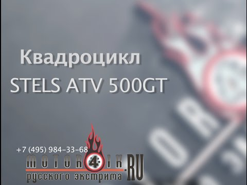 Квадроцикл Stels ATV 500 GT