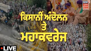 Farmers Protest Live Updates | Singhu Border Latest News |  News18 Punjab Haryana Himachal