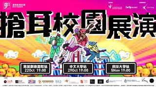 Publication Date: 2020-10-23 | Video Title: 搶耳校園展演2020 @香港兆基創意書院站