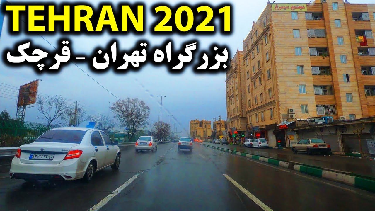 Tehran City Driving Tour 4K, Tehran to Qarchak Highway, Iran 2021, Winter | بزرگراه تهران تا قرچک