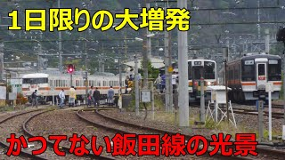 前代未聞!飯田線に大量の臨時列車がやってきた!!