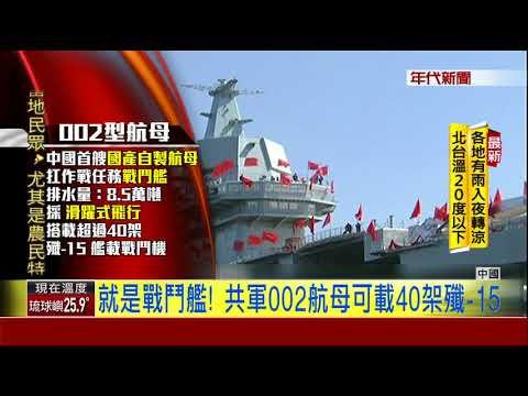 可載40架殲-15! 中首艘國產航母疑試航