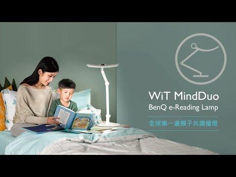 陪伴,給孩子最好的學習方式! │ BenQ WiT MindDuo 全球第一盞親子共讀檯燈
