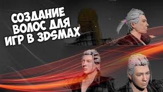 Создание волос для игр в 3dsMax Видеоурок.