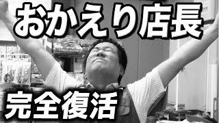 【朗報】店長、リストラから完全復活のお知らせ