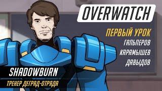 SHADOWBURN учит нубов со StopGame играть в Overwat...
