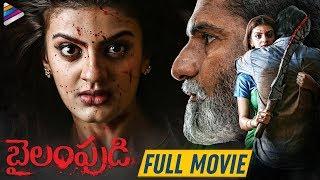 Bailampudi 2019 Latest Telugu Full Movie   Harish Vinay   Tanishq Rajan   Telugu FilmNagar