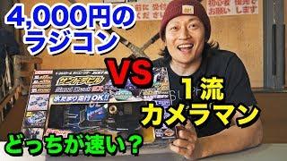 4,000円のラジコンカーと人間どっちが速い!?