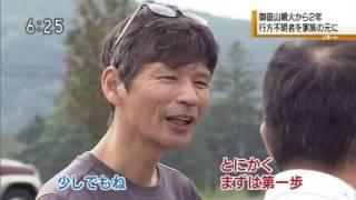 サイトテック株式会社 甲府NHKまるごと山梨