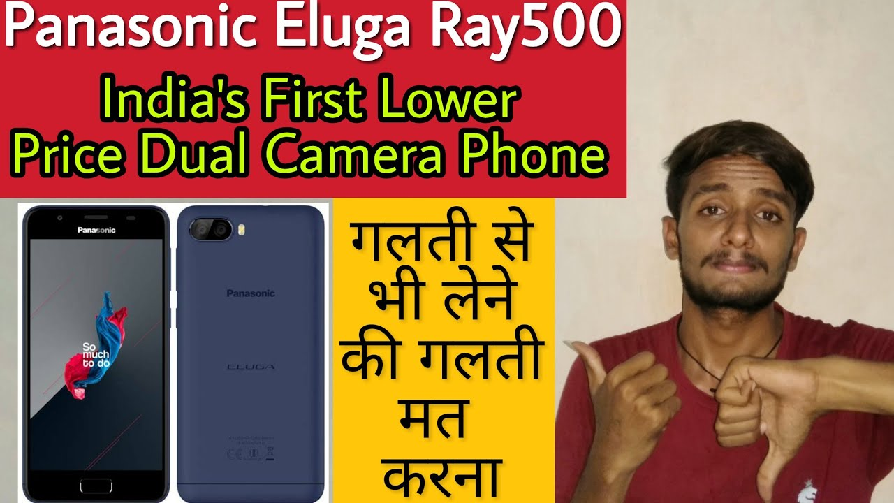 official photos 879a7 79408 Panasonic Eluga Ray 500 - Dual Back Camera In 8999₹ Only For Show/ Hindi-  By Techtip