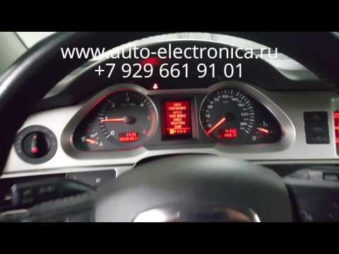 Прописать чип ключ Audi A6 2008 г.в., чип для автозапуска, Раменское, Жуковский, Люберцы, Москва