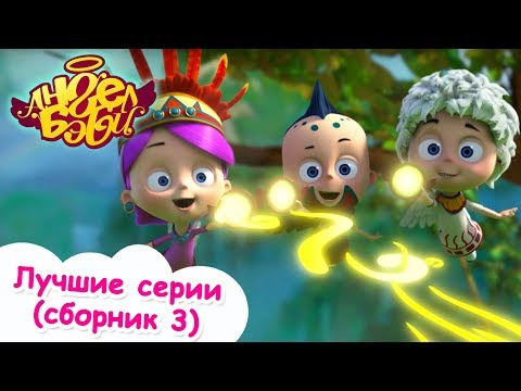 Ангел Бэби - Лучшие серии (сборник 3) | Развивающий мультфильмы для детей